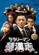 Salaryman Cho Han Ji Collector`s Box2