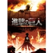 Attack on Titan / 2014 Calendar