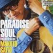 Paradise Soul