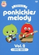 Best Hit P-Kies Melody Vol.2 -1993-2013-