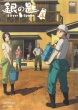 Gin No Saji Silver Spoon 4
