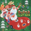 Eigo No Uta Christmas Song Best