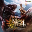 Monster Hunter 4 Original Soundtrack