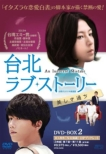 An Innocent Mistake Dvd-Box2