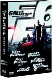 The Fast And The Furious 6 Hexalogy Dvd Set