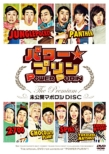 Power Purin The Premium-Mikoukai Maboroshi Disc-