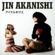 アイナルホウエ 【初回限定盤B (CD+スペシャル・フォト・ブックレット付)】