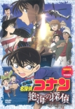 Gekijouban Detective Conan Zekkai No Private Eye Standard Edition