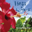 Golden Best Kina Shoukichi & Champloose