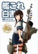 KanColle Hakusho -Kantai Collection Official Book