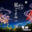-Kachoufuugetsu-Hoshi Goyomi Soundtrack