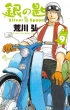 Silver Spoon 9 (+Original Drama CD)[Limited Edition]