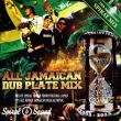 All Jamaican Dub Mix -Spiral Sound 10th Anniversary-