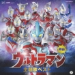 Ultraman Theme Song Best
