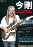 Kon Tsuyoshi Studio Live&Guitar Instruction