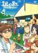 Gin No Saji Silver Spoon Volume 6