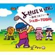 Yoseba Ii Noni-Shinmai Golfer Hen-