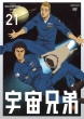 Tv Animation Space Brothers Volume 21
