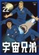 Tv Animation Space Brothers Volume 22