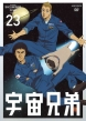 Tv Animation Space Brothers Volume 23