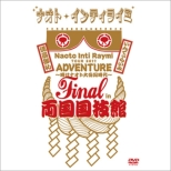 �i�I�g�E�C���e�B���C�~TOUR 2011 ADVENTURE�`���̓i�I�g����J����`final in �������Z��