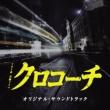 Tbs Kei Kinyou Drama Kuro Coach Original Soundtrack