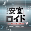 Tbs Kei Nichiyou Gekijou Andou Roido-A.I.Knows Love ?-Original Soundtrack