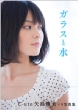 C�]ute Maimi Yajima Photo Book