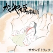 The Tale of Princess Kaguya Soundtrack