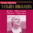 The Art of Tatyana Nikolayeva -J.S.Bach, Shostakovich, Schumann, Prokofiev (13CD)