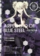 Arpeggio Of Blue Steel -Ars Nova-Volume.05