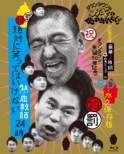 Downtown No Gaki No Tsukai Ya Arahende!! (Shuku)Downtown 50th Anniversary Special Edition Blu-ray [First Press Limited BOX]