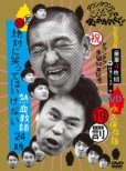 Downtown No Gaki No Tsukai Ya Arahende!! (Shuku)Downtown 50th Anniversary Special Edition DVD [First Press Limited BOX]