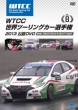 Wtcc Fia World Touring Car Championship 2013 Kounin Dvd Vol.8 Brazil/Curitiba