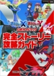 Pocket Monster X/Y Official Guide Book Complete Story Strategy Guide