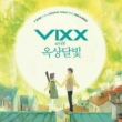 Y.bird From Jellyfish Island With VIXX & Okdal
