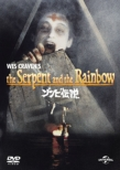 The Serpent & The Rainbow