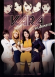 KARA THE ANIMATION �y����Ձz