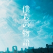 Bokura No Monogatari (+DVD)[First Press Limited Edition]