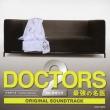 Tv Asahi Kei Mokuyou Drama[doctors 2 The Brilliant Medical Doctor]original Soundtrack