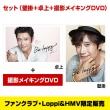 Lee Byung Hun (Wall Hanging +Desk Type Set)/ 2014 Calendar [Loppi HMV Fan Club Limited]