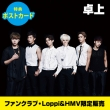 BEAST (Desk Type)/ 2014 Calendar [Loppi / HMV / Fan Club Limited Novelty]