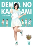 �ł�ς̐_�_ DVD vol.2 disc-3