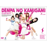 Dempa No Kamigami Vol.1