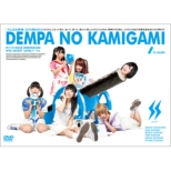 Dempa No Kamigami Vol.2