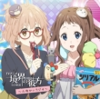 Tv Anime[kyoukai No Kanata]radio Cd -Fuyukai Radio-