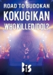ROAD TO BUDOKAN KOKUGIKAN �uWHO KiLLED IDOL?�v