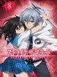 Strike The Blood 8