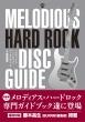 メロディアス ハードロック ディスク ガイド