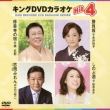 King Dvd Karaoke Hit 4 Vol.102